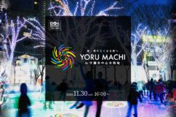 千葉市中心市街地で『YORU MACHI』を楽しもう!
